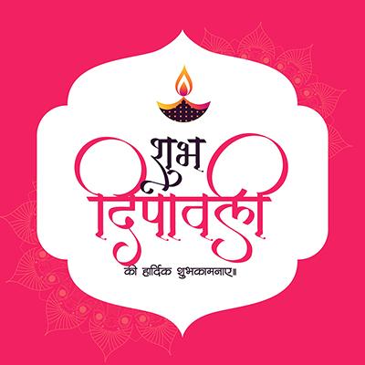 Shubh Deepawali wishes banner template